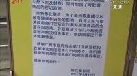 """广州:""""好又多""""超市被投毒  六种商品紧急召回 [新闻夜航晨光版]"""