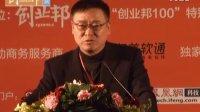 赛富阎焱:中国未来十年的创业机会【创业邦年会】