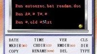 老教学光盘《计算机基础知识全面速成》DOS篇