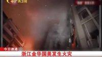 浙江金华国美发生火灾 确定无人员死亡 101225 新闻夜总汇