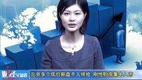 北京多个低价新盘千人哄抢 刚性购房集中入市