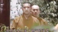 佛教连续剧:再世情缘 02