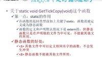 单片机C语言模块化程序设计及分析第一讲