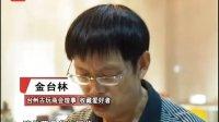 台州古玩商会成立 宝藏250期 20101017