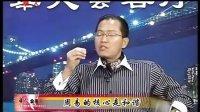 中央电视台央视网华人频道专访周新乾先生3