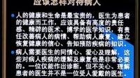 中国医科大学内科学01