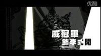 【港知堂社区】少林五祖 预告片