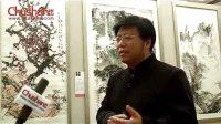 山东画院院长孔维克接受出山网专访
