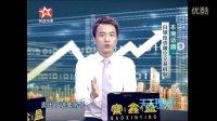 长沙电视台新闻频道《天天理财》白银投资理财宝鑫盈专栏第21期