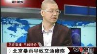 司马平邦:北京暴雨灾难说明北京排水设施不能轻视