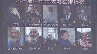 中国老年学学会2010第三届中国十大寿星排行榜揭榜仪式 3-5