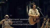 【MV】pae arak2010电影<恋爱超男女>OST. เธอGet ก็OK[官方]