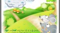 韩语故事——老鼠的一家(早教动画)