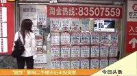 謝國忠:房價將跌至兩月工資可買一平米