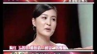 20100925节目回顾:陶红 王菁华 戴娇倩