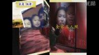 周郎音乐第5集   《送行》闽南语版   家庭影像