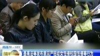 最高法等发布意见严惩幼女性侵校园性侵等行为 131024 新闻空间站