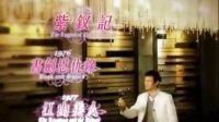 《我们的郑少秋》宣传片