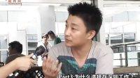 101102采访董超视频(上)