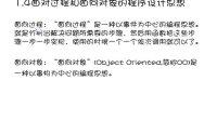 零基础入门学习C语言001.第一章 C语言概述以及如何上机运行C