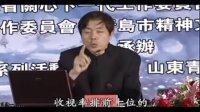2010年5月1日青岛第三届企业家传统文化论坛002-06