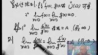 2012海文考研数学--沈阳赵达夫高数 02