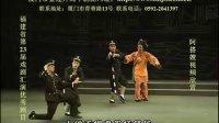 第23届福建省汇演高甲戏优秀剧目《阿搭嫂》