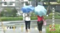 """广东卫视:""""凡亚比""""今早在福建漳浦再次登陆 100920 广东正午新闻"""