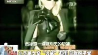 """北京潮女穿""""内裤""""逛街 自称很平常 101006 晚报10点半"""