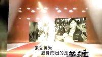 山东卫视《创富英雄》2011版新片头