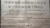 新闻简报:抓革命促生产 掀起农业生产新高潮.