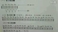 B229《节奏练习》第一讲