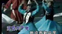 革命歌曲《没有共产党就没有新中国》