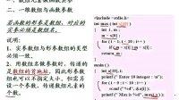 C语言程序设计视频教程(曾怡)第22节