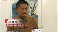 浙江经视《宝藏》第257期 艺术品收藏专业电视节目 20101205