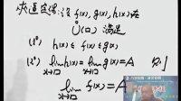 2012海文考研数学--沈阳赵达夫高数 03