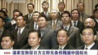 温家宝敦促日方立即无条件释放中国船长 [东方午新闻]