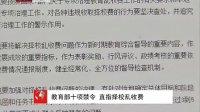 教育部十项禁令 直指择校乱收费 101102 晚间新闻报道