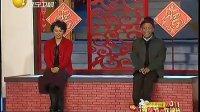 2011赵本山辽宁春晚小品《相亲》