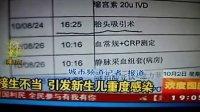 南京零距离-江苏省人民医院无德医生将健康宝宝害成脑瘫