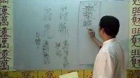 閭仙符籙初級教學課程第1讲