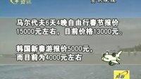 元旦春节出境游 悄悄涨了两三千 101219 资讯晚报