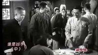 老电影《谁是凶手》1956(上影)全