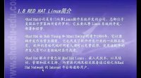 L216-01-03.Red Hat Linux简介(3)