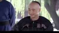李卫当官第三部 大内低手 第03集