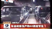 西安电视台:车迷倾家荡产购60辆老爷车100925 直播西安