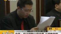北京:非法获取公民信息 十被告获刑 101221 第一时间
