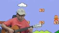 《超级玛丽》超级马里奥 吉他指弹独奏教学 大伟吉他