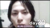 [DL字幕组]「D-BOYS BOY FRIEND series vol4 荒木宏文」之一