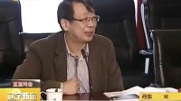 陈希参加省政协十届四次会议分组讨论 110122  辽宁新闻